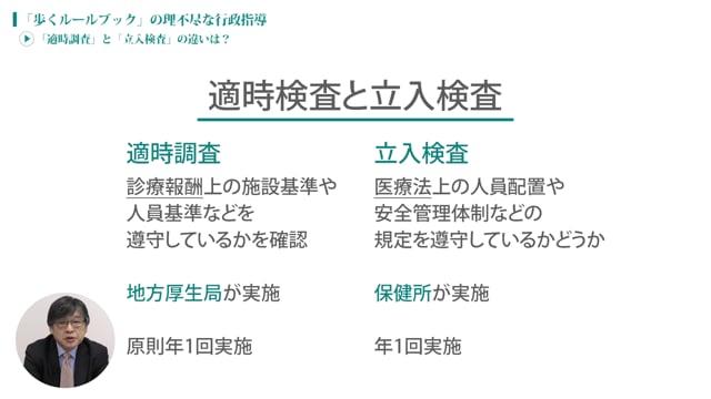[case:03 #2] 理不尽な行政指導「「適時調査」と「立入検査」の違いは?」(病院経営ケーススタディー )