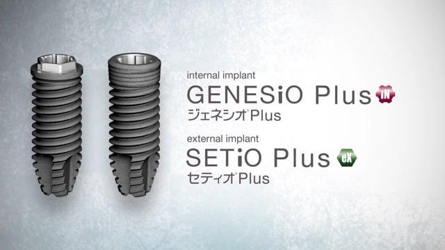 GC Implant Reシリーズ