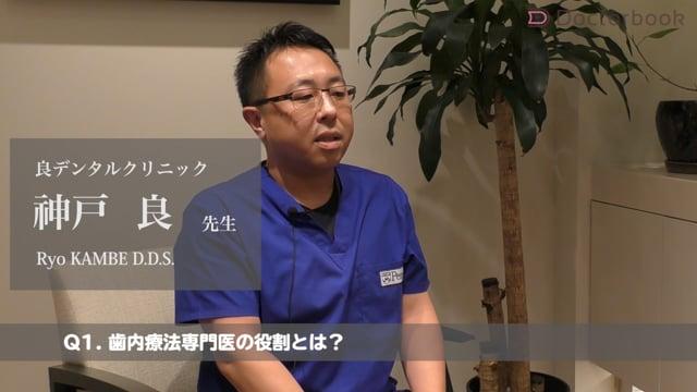 歯内療法専門医とは?