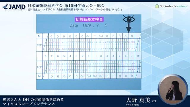 第15回 日本顕微鏡歯科学会 学術大会