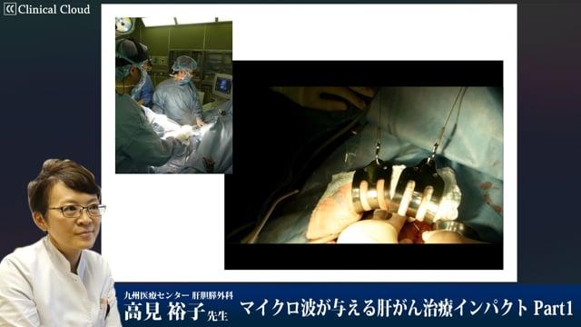 高見 裕子先生:マイクロ波が与える肝がん治療インパクト Part1