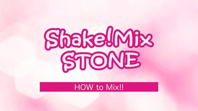 シェイク!ミックスストーン How to mix