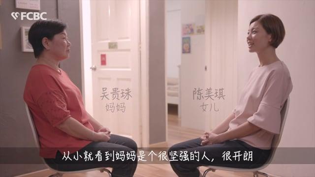 Baptism Testimony of Alice Goh (Chi)