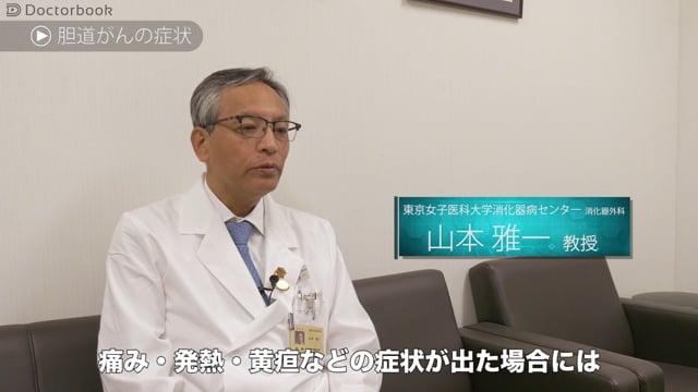 山本 雅一先生:胆道がんの症状・治療・医療機関の選び方