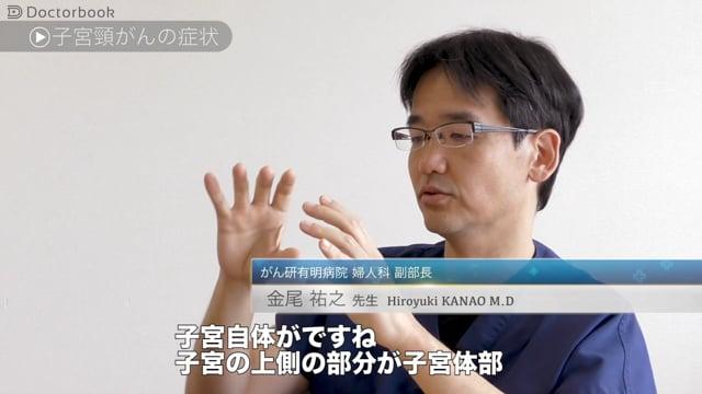 金尾 祐之先生:子宮頸がんは、がん検診で見つかるがん