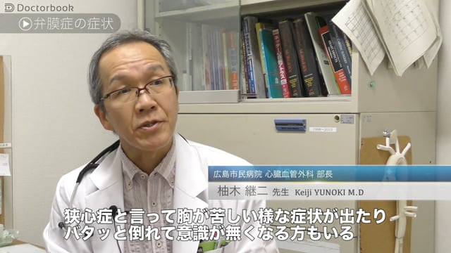 柚木 継二先生:弁膜症の症状・検査・治療