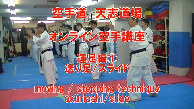 moving/stepping technique1 okuriashi/slide