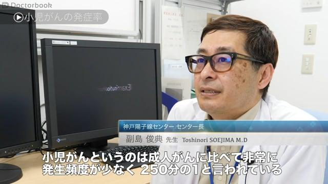 副島 俊典先生:小児がん、7割治る時代に