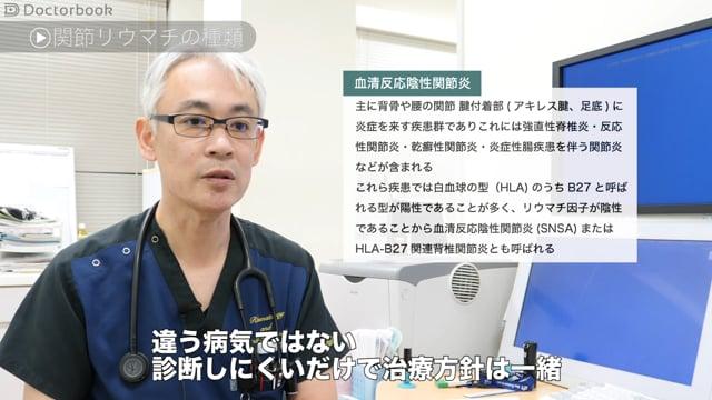 尾崎 吉郎先生:関節リウマチについて