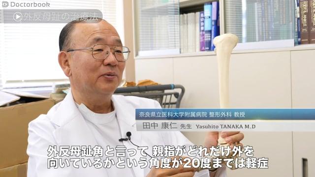 田中 康仁先生:外反母趾の治療法。痛みを緩和するための保存的治療と手術的治療