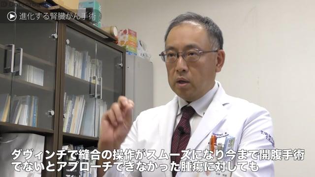 腎臓がんの治療法はより体にやさしく進化している