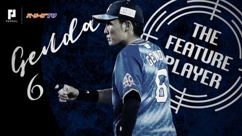 《THE FEATURE PLAYER》たまらん!! L源田 捕球から送球体勢に入る動きが芸術的