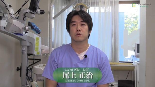 歯内療法分野の外科処置