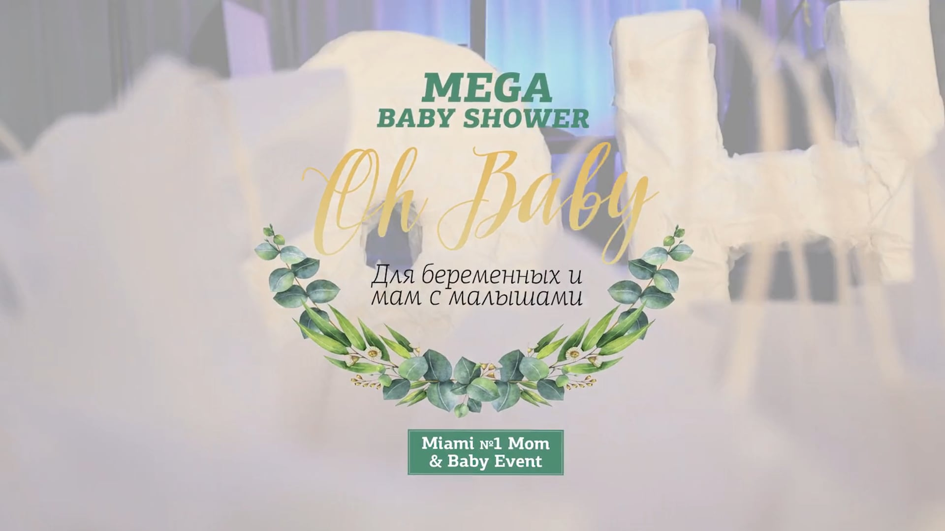 OhBaby Mega Baby Shower 2018 Miami
