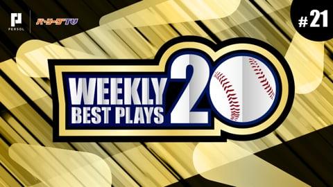 【2018】WEEKLY BEST PLAYS 20 #21(8/28〜9/2)今週の試合から20のベストプレーを配信!!