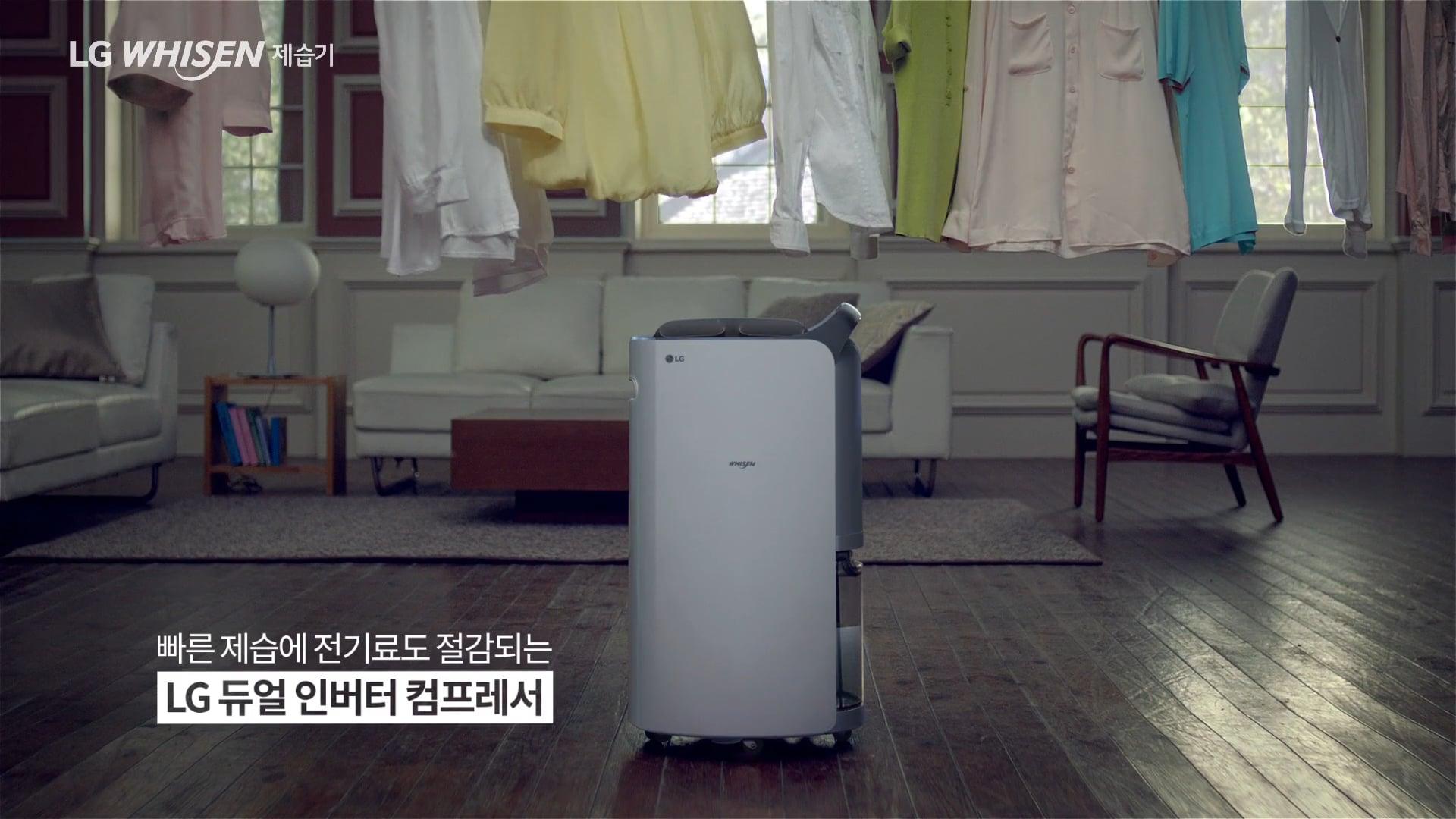 LG 휘센 제습기