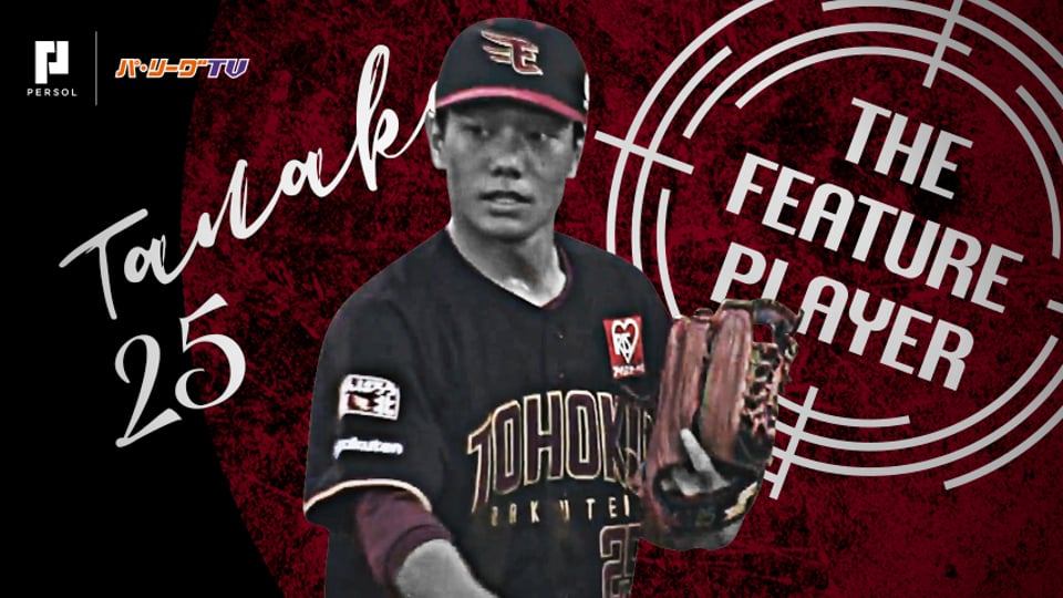 《THE FEATURE PLAYER》E田中 抜群の身体能力を発揮した好守備まとめ