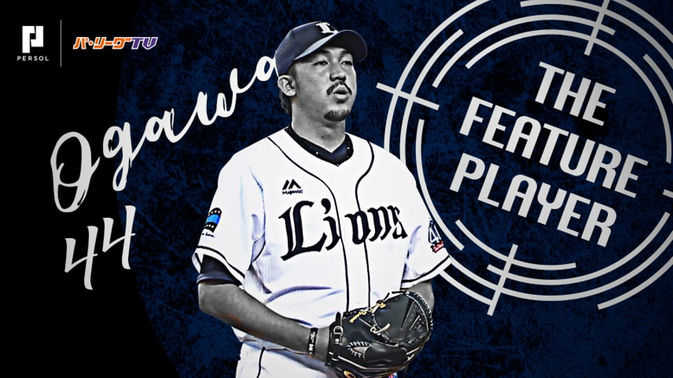 《THE FEATURE PLAYER》新天地で躍動!! L小川 与四死球ゼロ&失点ゼロの安定感!!