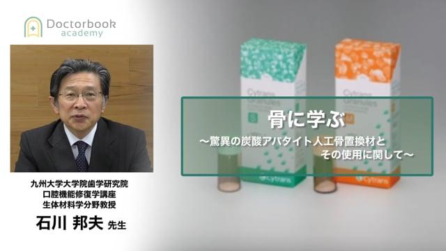 骨に学ぶ 〜驚異の炭酸アパタイト人工置換材とその使用に関して〜(石川邦夫先生)