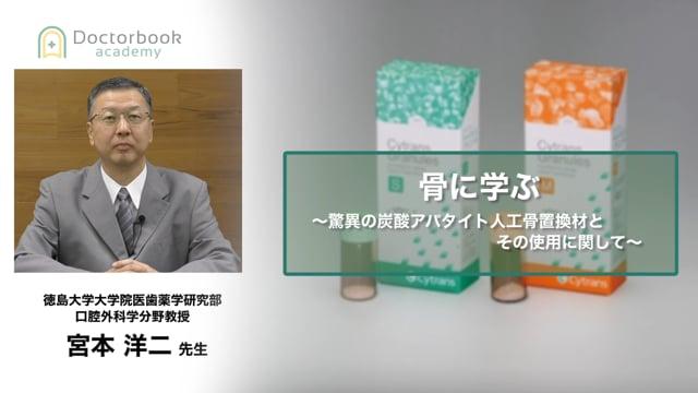 骨に学ぶ 〜驚異の炭酸アパタイト人工置換材とその使用に関して〜(宮本洋二先生)