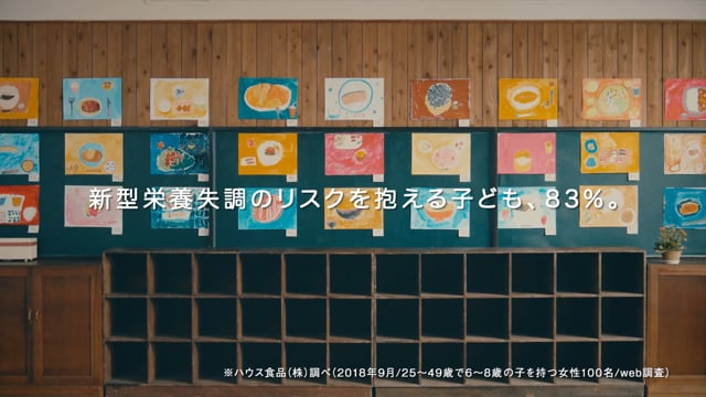 【WEB】ハウス食品「栄養満点教室」