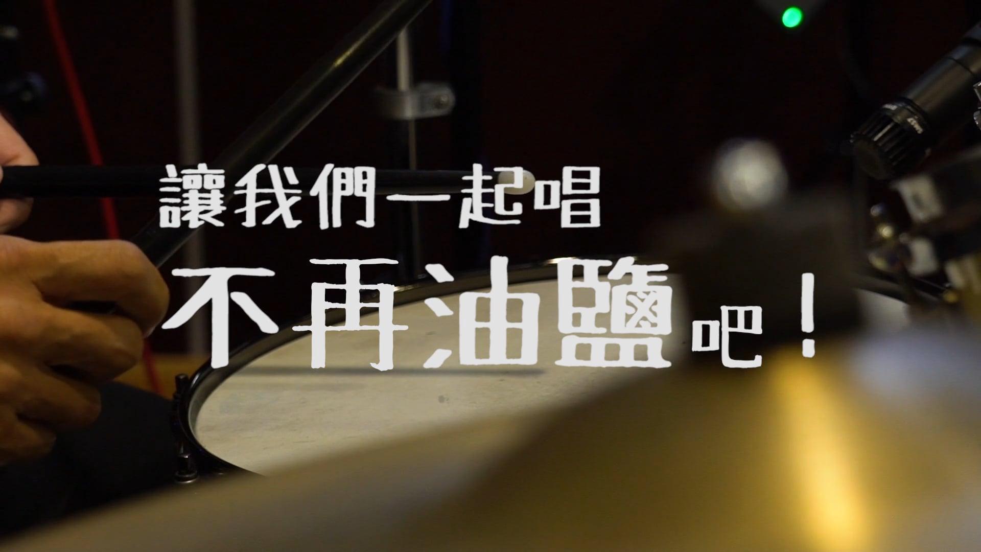 Food and Health Bureau (FHB) - 不再油鹽 Music Video