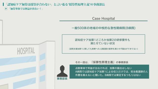 """[case20 #2] """"認知症ケア加算は採算が合わない""""と主張する事務部長「加算単体では利益が出ない!」(病院経営ケーススタディー)"""