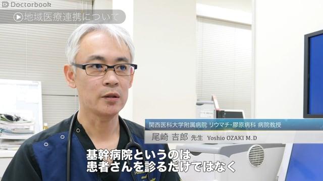 尾崎 吉郎先生:尾崎 吉郎_関節リウマチ診療の地域医療連携について