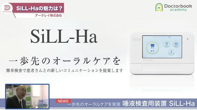 【WDS2018】唾液検査用装置SiLL-Ha(シルハ)
