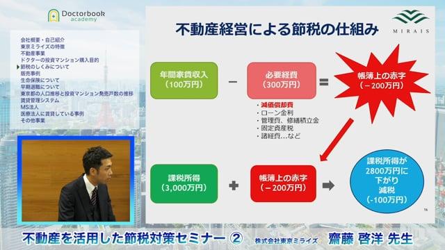 【PV】不動産を活用したドクターの節税対策と資産形成
