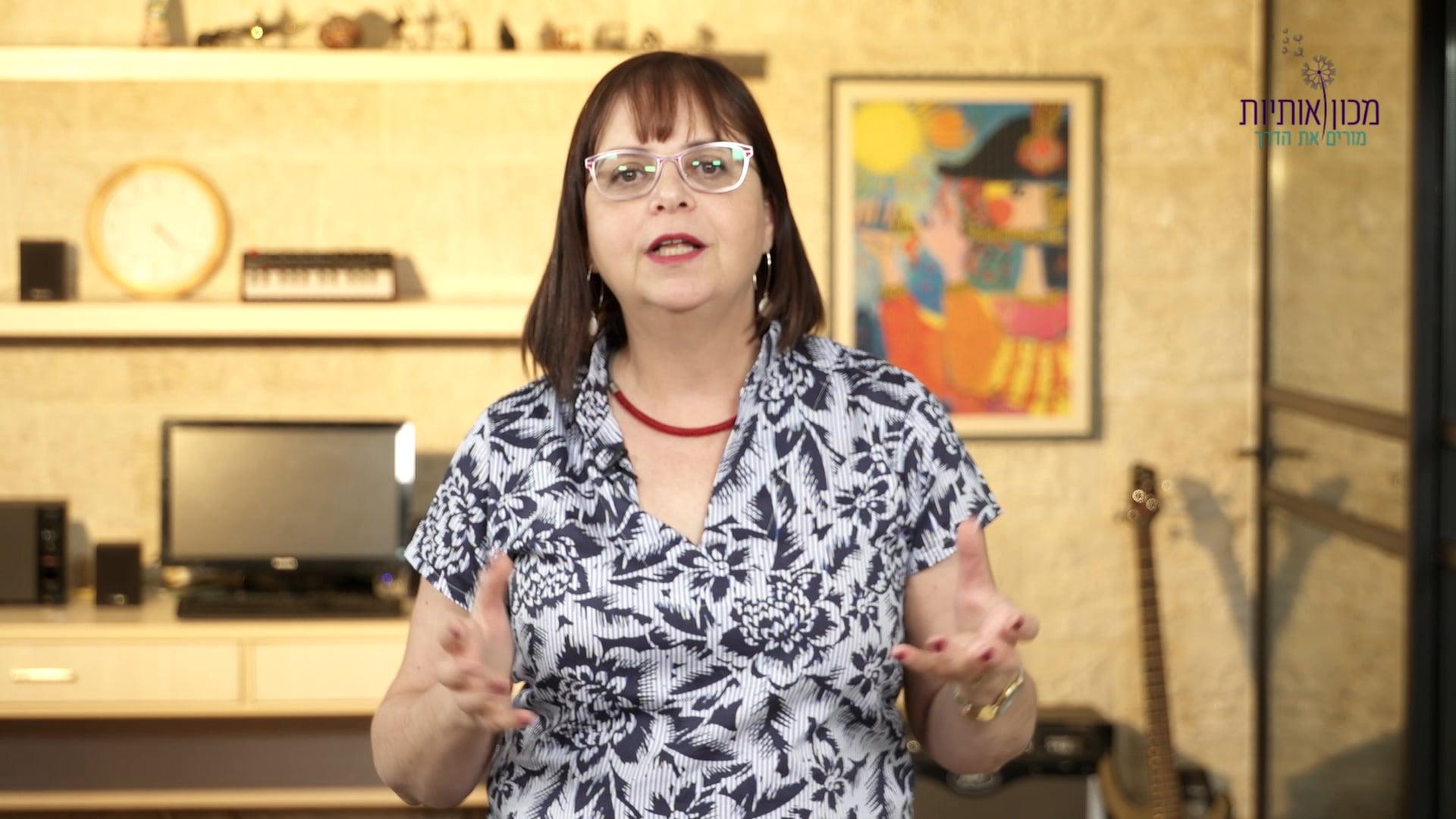 סרטון מכירה לקורס דיגיטלי אסטרטגיות למידה עם זהבה קלנר