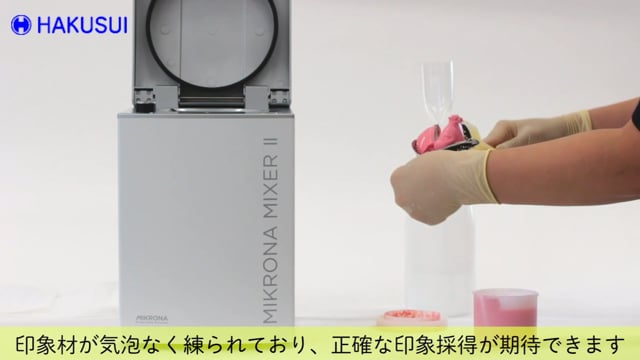 ミクロナミキサーⅡ 歯科アルギン酸印象材の練和器