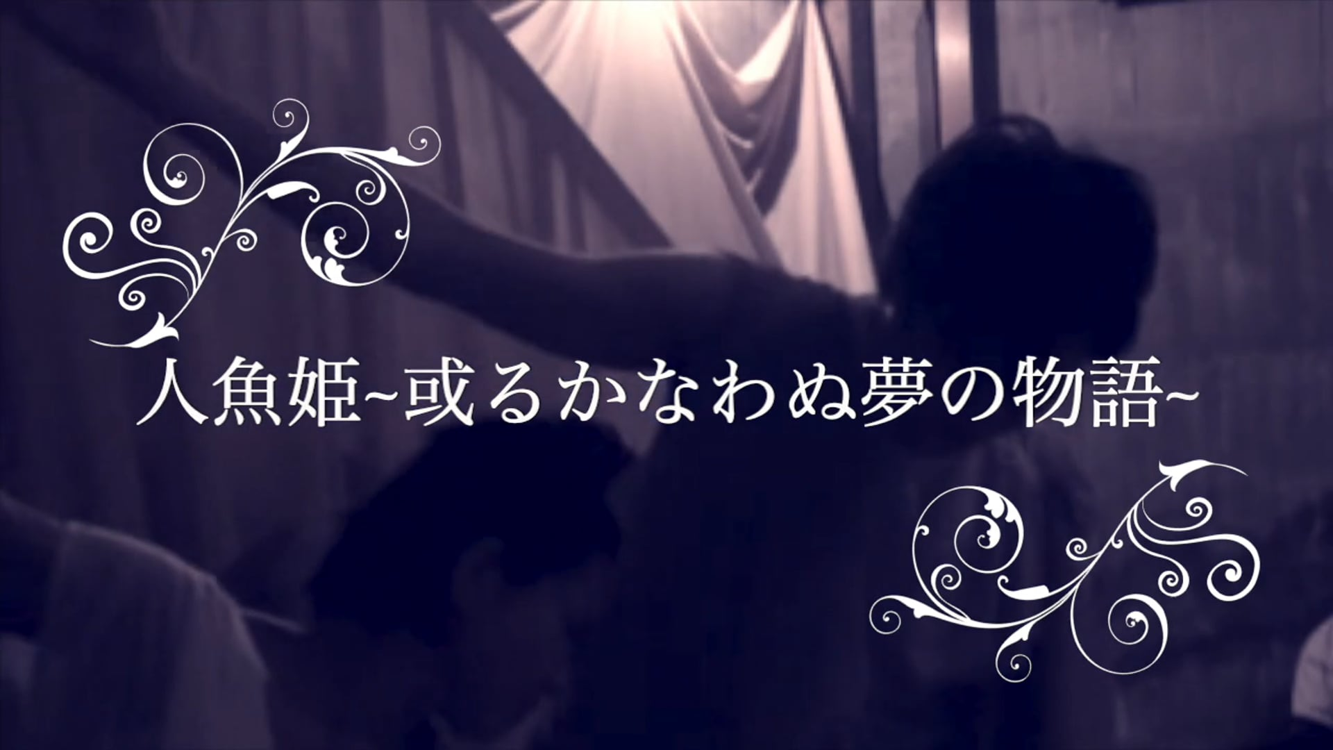 MUSICAI「人魚姫~或るかなわぬ夢の物語~」trailer