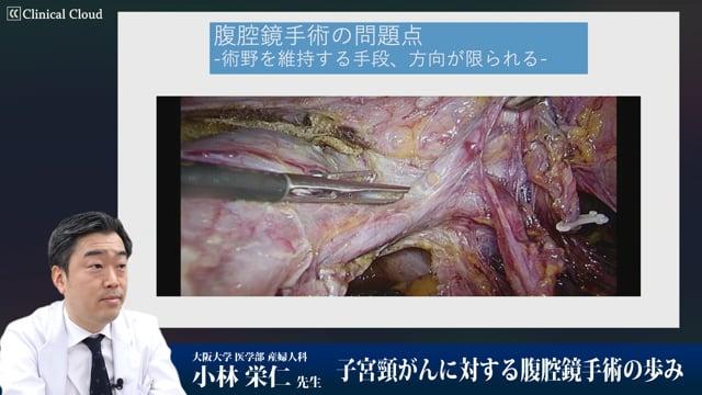 小林 栄仁先生:子宮頸がんに対する腹腔鏡手術の歩み