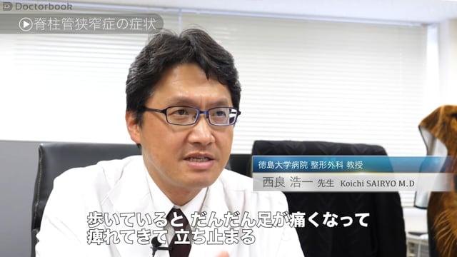 西良 浩一先生:脊柱管狭窄症とは ー 症状・検査・治療について