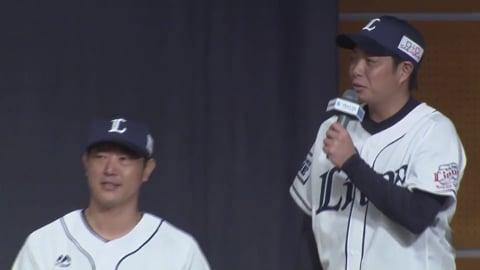 【2019埼玉西武ライオンズ出陣式】ライオンズ・内海に高木がチームのいいところを教えます 2019/1/29