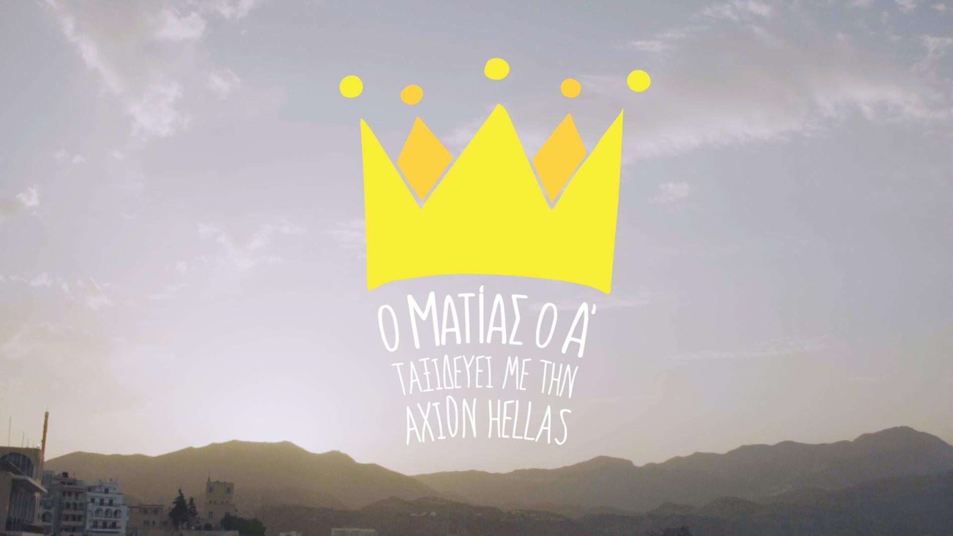 Matias Travels with Axion Hellas
