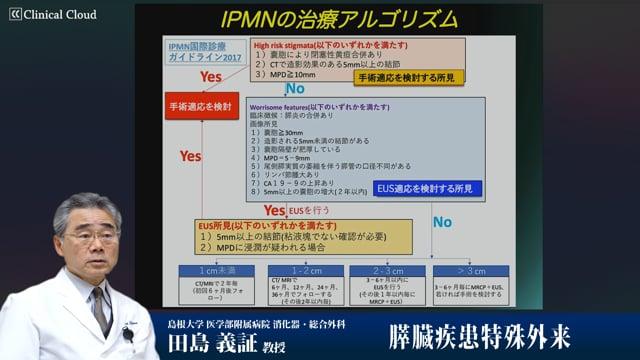 田島 義証先生:膵臓疾患特殊外来