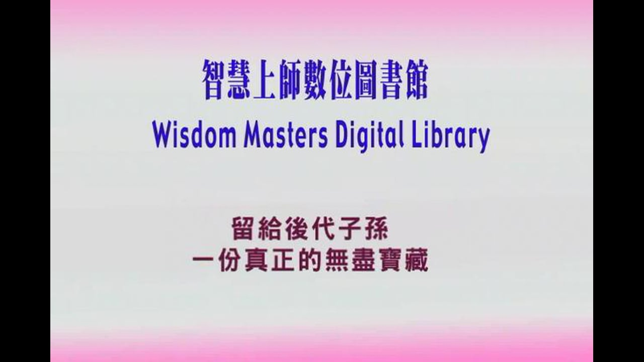 Preserving A Culture: A Tibetan Digital Archive (Chinese Version)