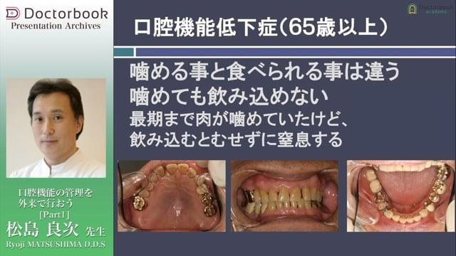 口腔機能の管理を外来で行おう 〜病気を重症化させない医療へ〜