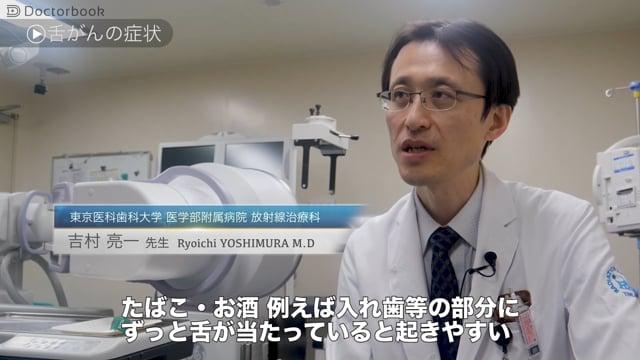 吉村 亮一先生:早期発見が難しい?舌がんのタイプと治療方法!