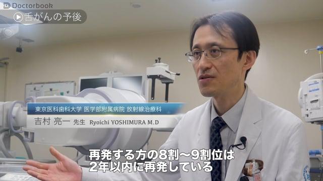 吉村 亮一先生:舌がんの予後と予防法:喫煙と飲酒は重大なリスク因子!