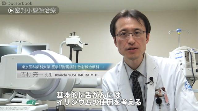 吉村 亮一先生:「切らない」舌がんの治療法!密封小線源治療とは?