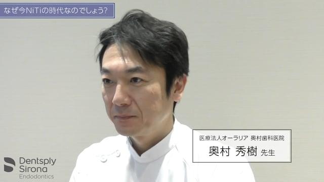 電動式歯科用ファイル  Wave One Gold:奧村秀樹先生インタビュー