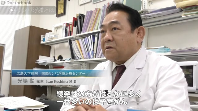 光嶋 勲先生:リンパ浮腫の検査と治療