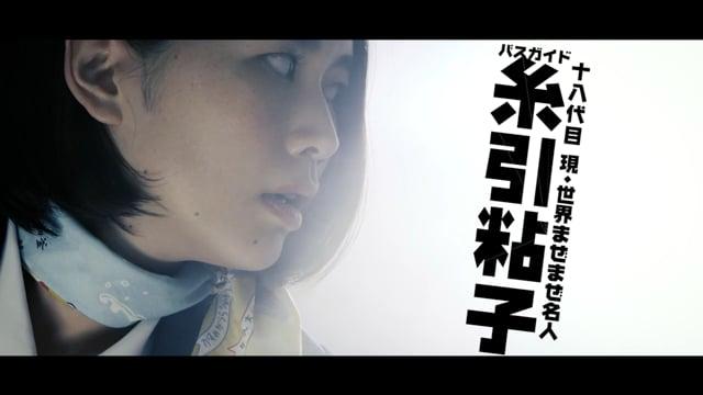 【WEB】スカイマーク 「ねばり納豆バスの旅」
