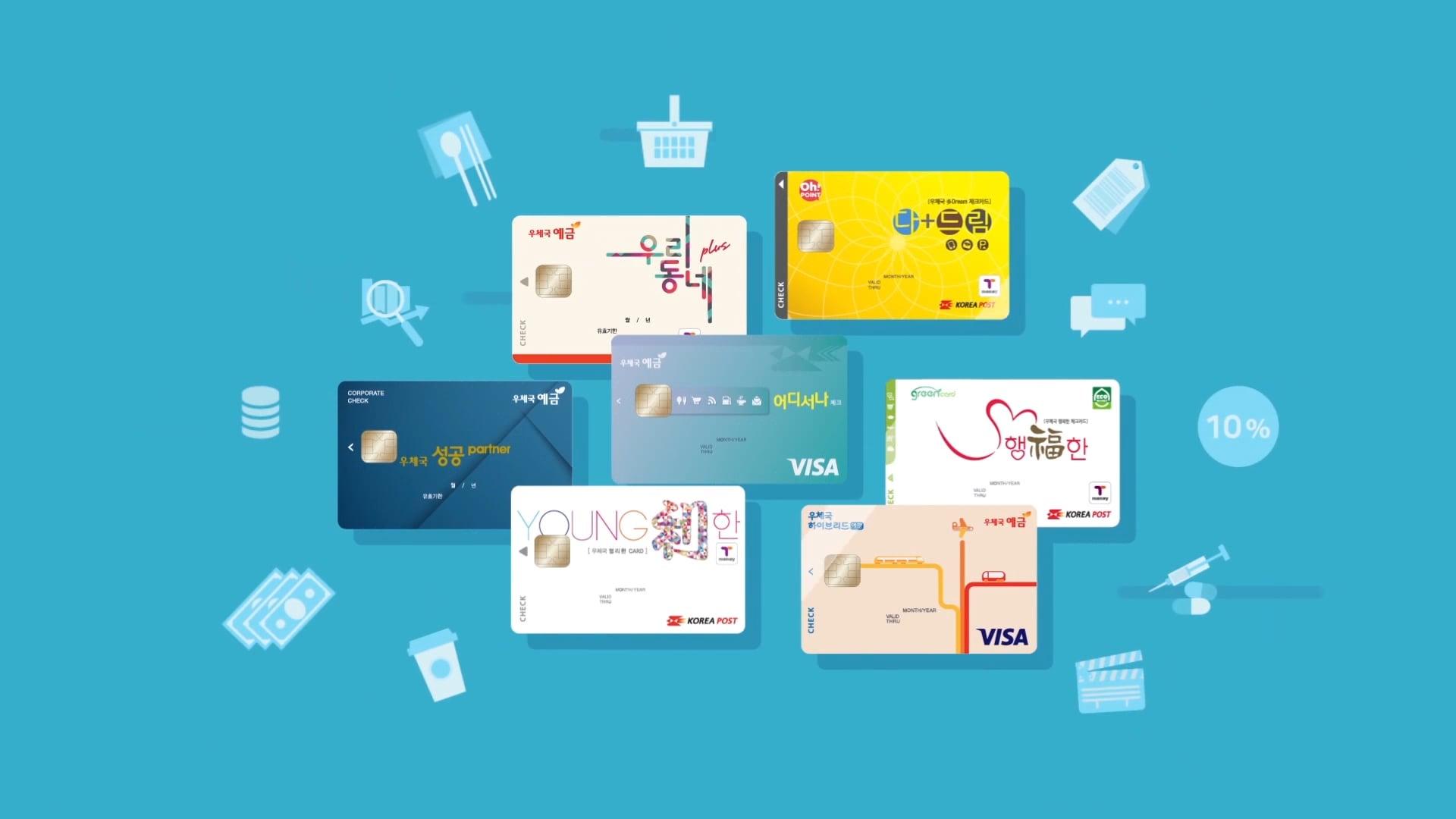 [우정사업본부] 우체국카드 런칭 홍보영상