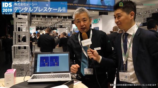 【IDS2019】デンタルプレスケールⅡ / ペコぱんだ / JMS舌圧測定器 / グルコセンサーGS−Ⅱ