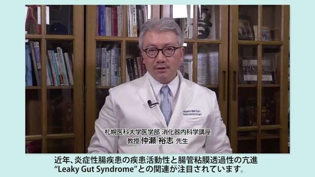 仲瀬 裕志先生:炎症性腸疾患と低亜鉛血症