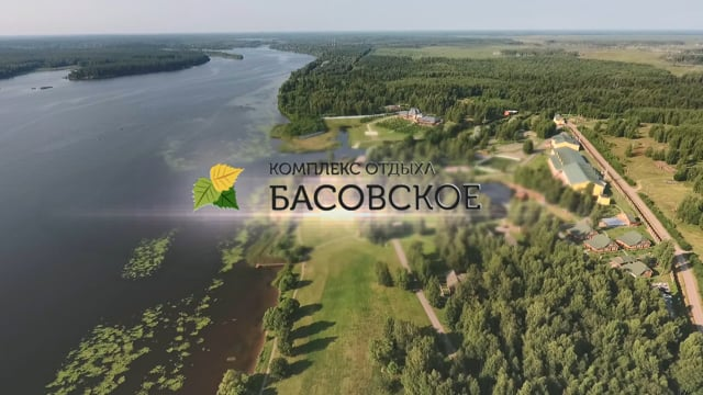 Комплекс отдыха Басовское
